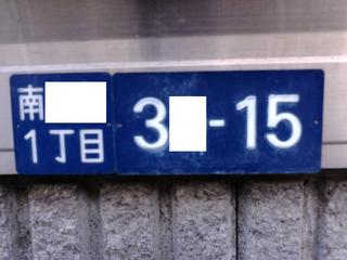 住居表示住所のプレート