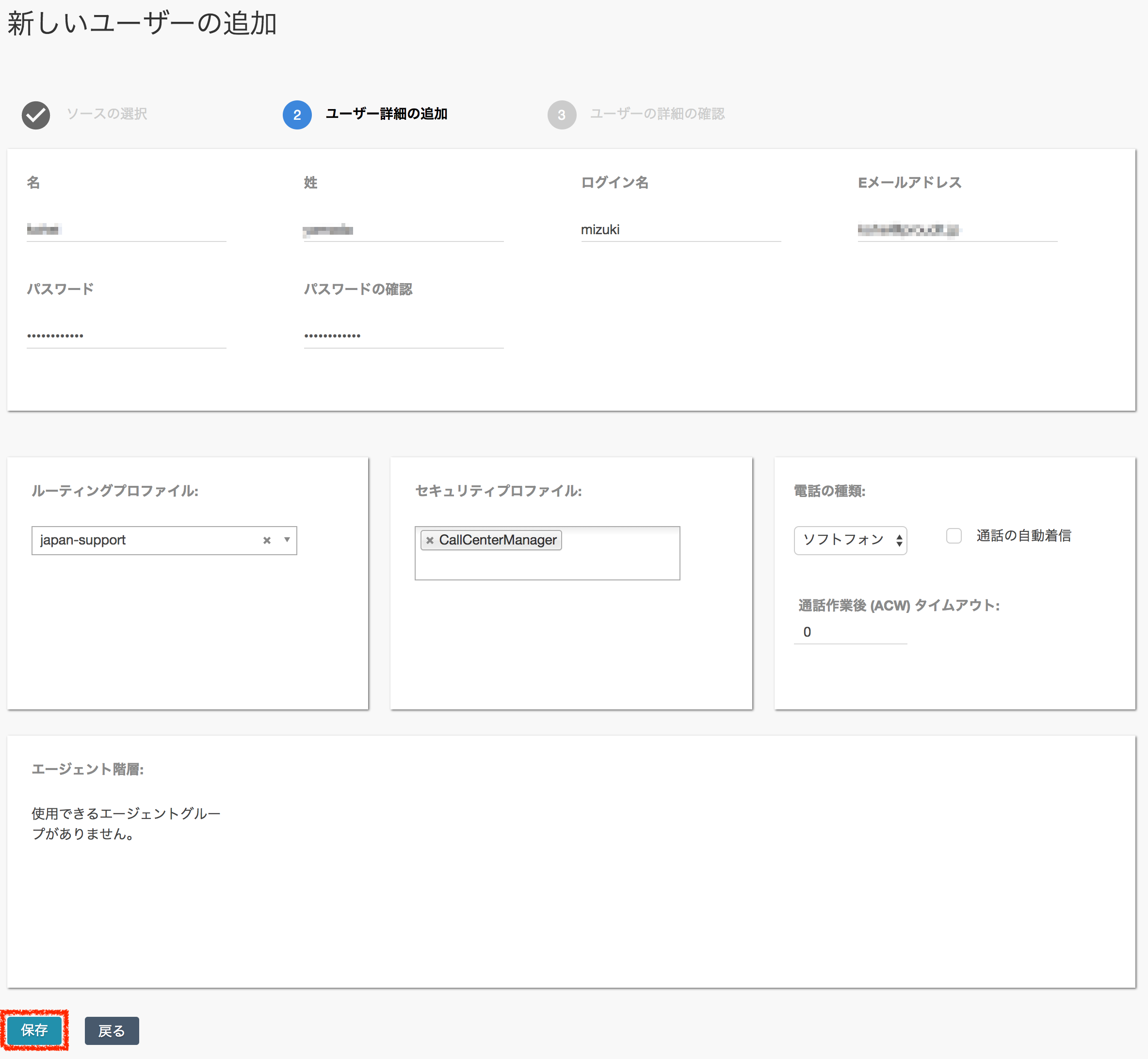 screencapture-kooooohei-awsapps-connect-users-1517274167160.png