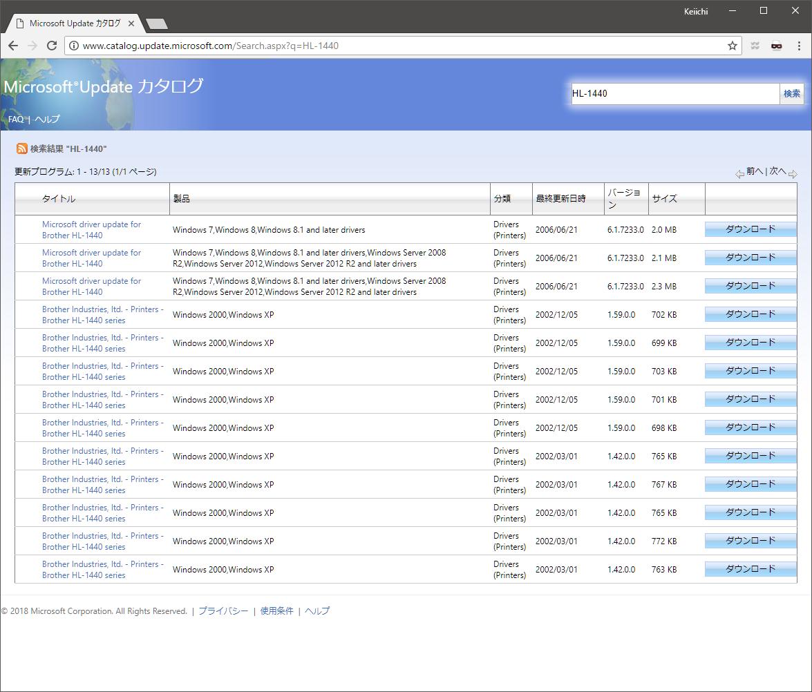 Windows update カタログ Windows10で更新プログラムをMicrosoft