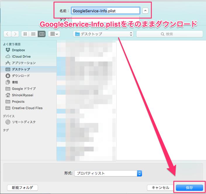 Swift】リアルタイムチャットを実現するFirebaseでCRUD(データ