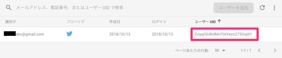 スクリーンショット_2018-10-13_3_04_21(2).png