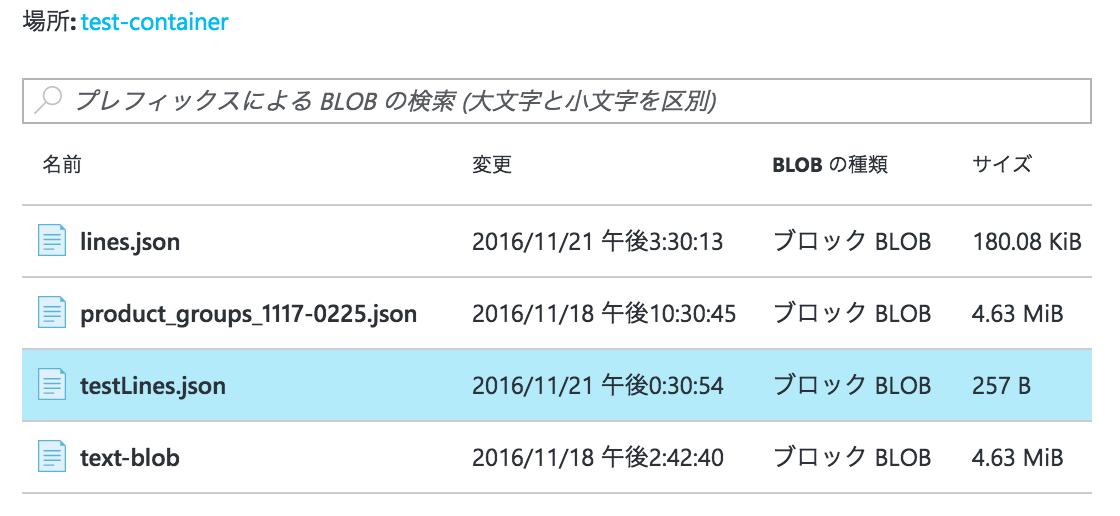 スクリーンショット 2016-11-24 16.44.44.png