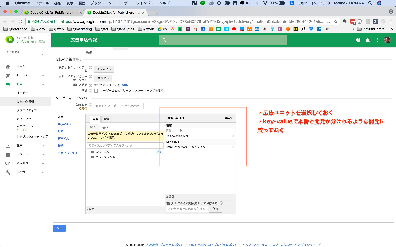 広告申込情報作成_2 2.png