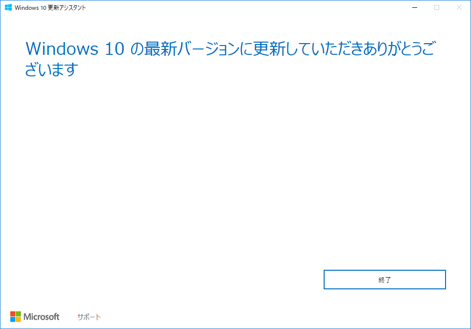 windows10-update-done.PNG
