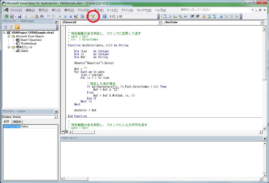Excel VBAをJavaScriptに翻訳 その5 - Qiita
