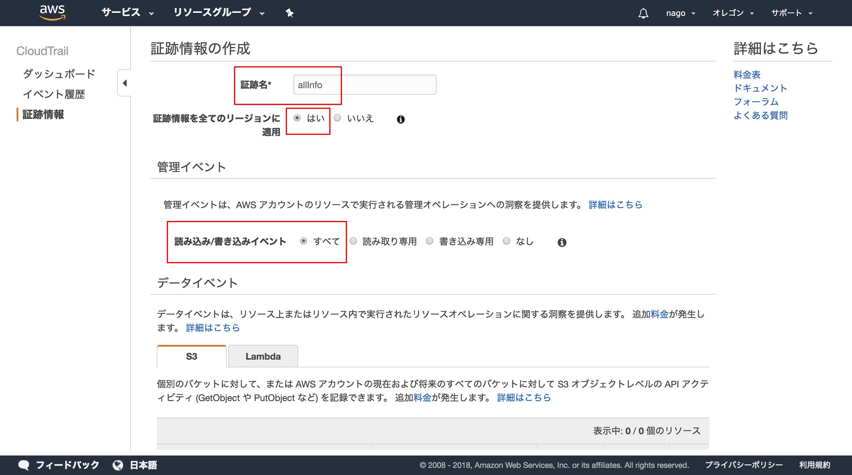 CloudTrail Management Console (1).png
