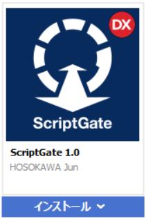 GetItScript1.png