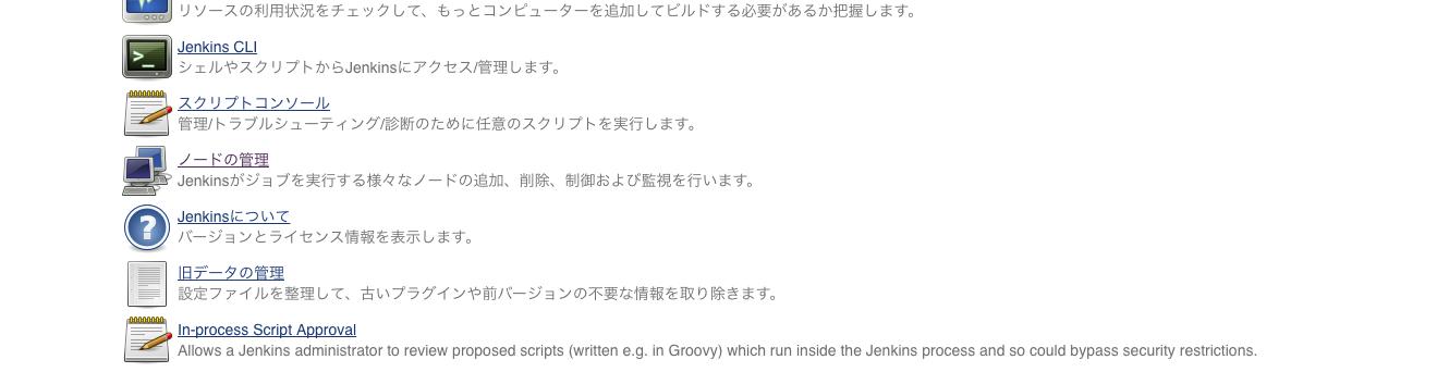 jenkins_node.png