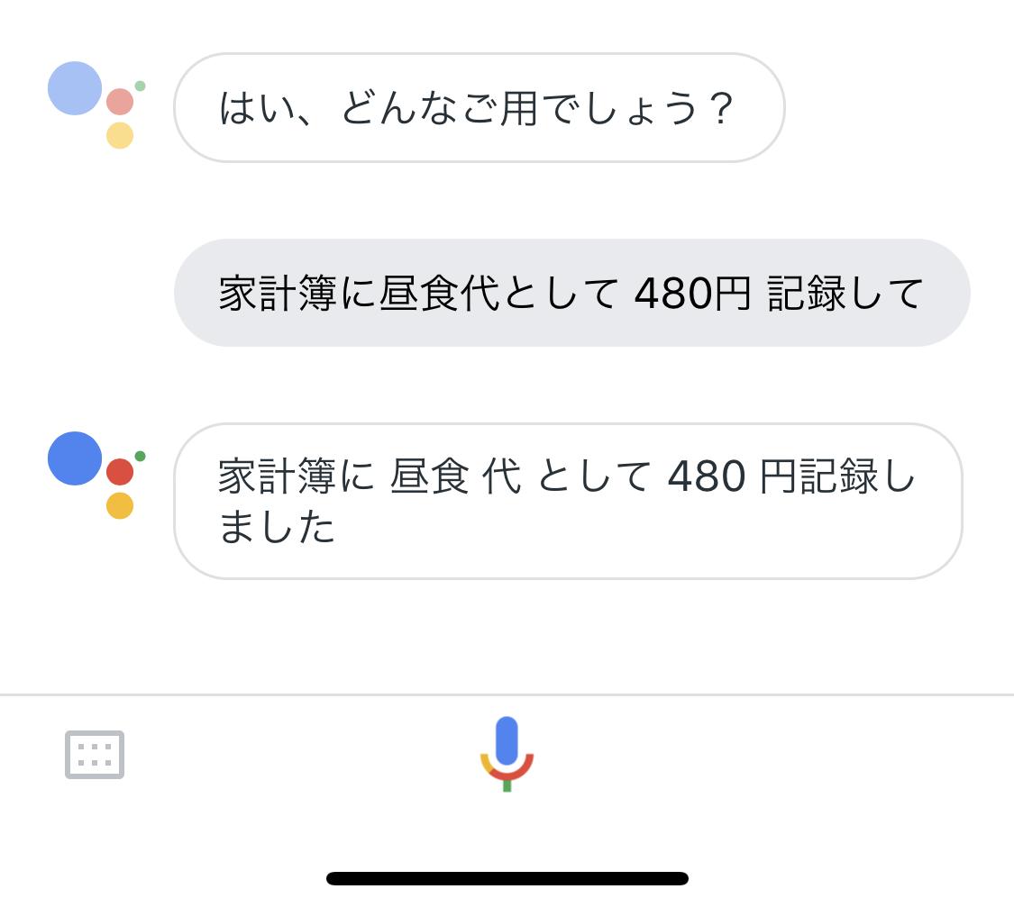 4-5_Googleアシスタント.png