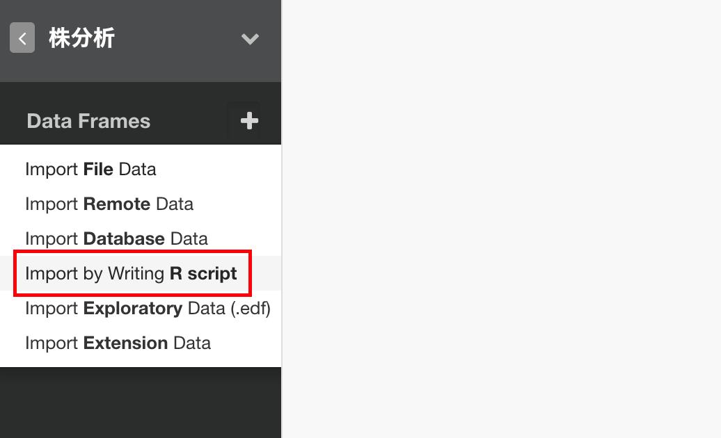 rscript_import.png