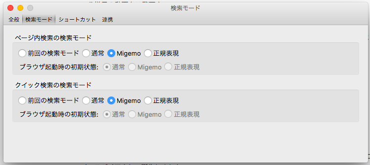 migemo-enable.png