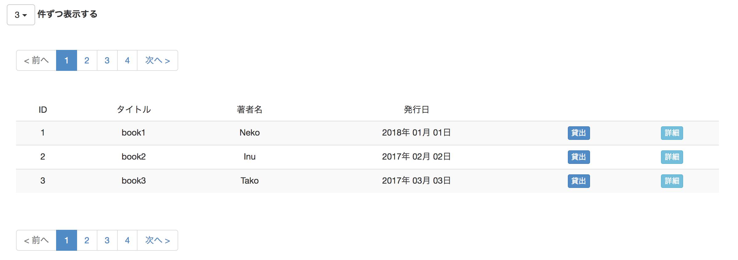 スクリーンショット 2018-07-18 0.52.20.png