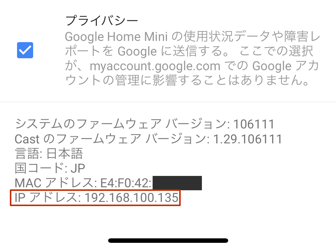 GoogleHomeIPアドレス.png