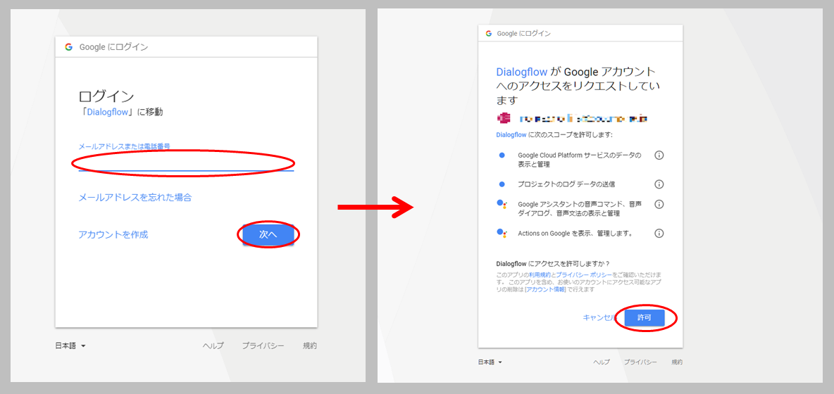 5_Google_Login.png