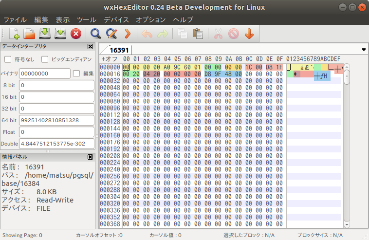 wxHexEditor 0.24 Beta Development for Linux_001.png