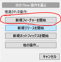 GitFlowSourcetree1.PNG