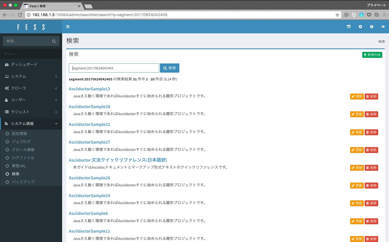 5_Fess管理者_システム情報_クロール情報_3.png