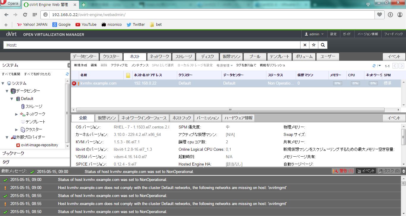 CentOS7 1にKVMハイパーバイザーを構築してoVirtで管理してみる
