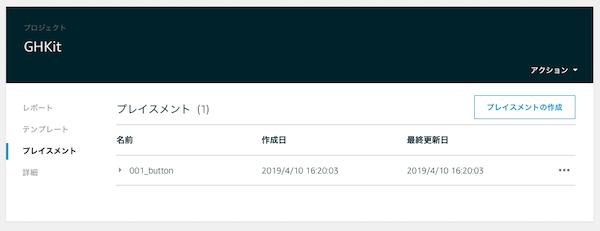 スクリーンショット 2019-04-10 16.20.21.png