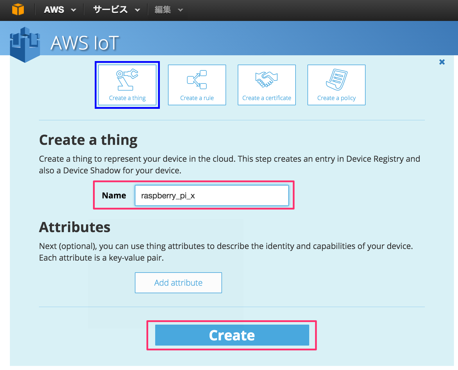 Window_と_AWS_IoT 2.png
