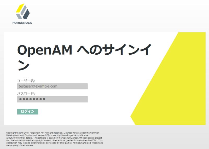 openam_login.png