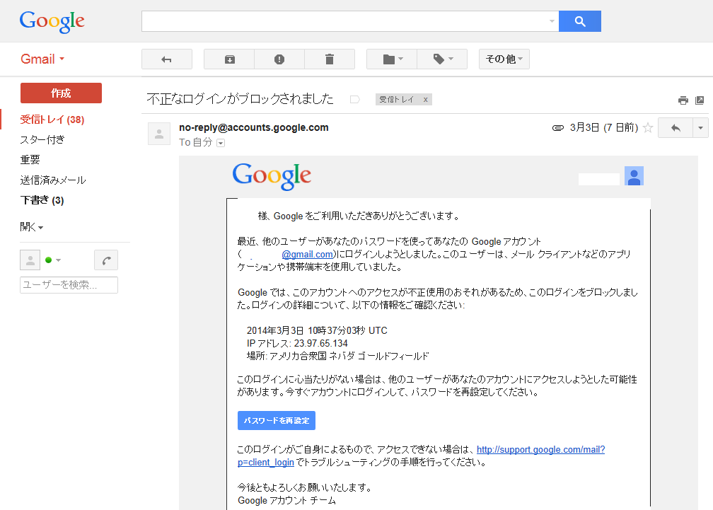 gmail_block.png