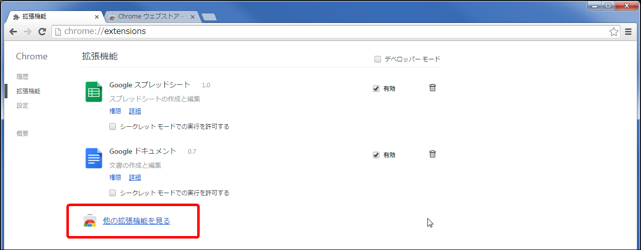 sectestingzap.FoxyProxy-to-Chrome..20150105.0407.他の拡張機能を見る.png