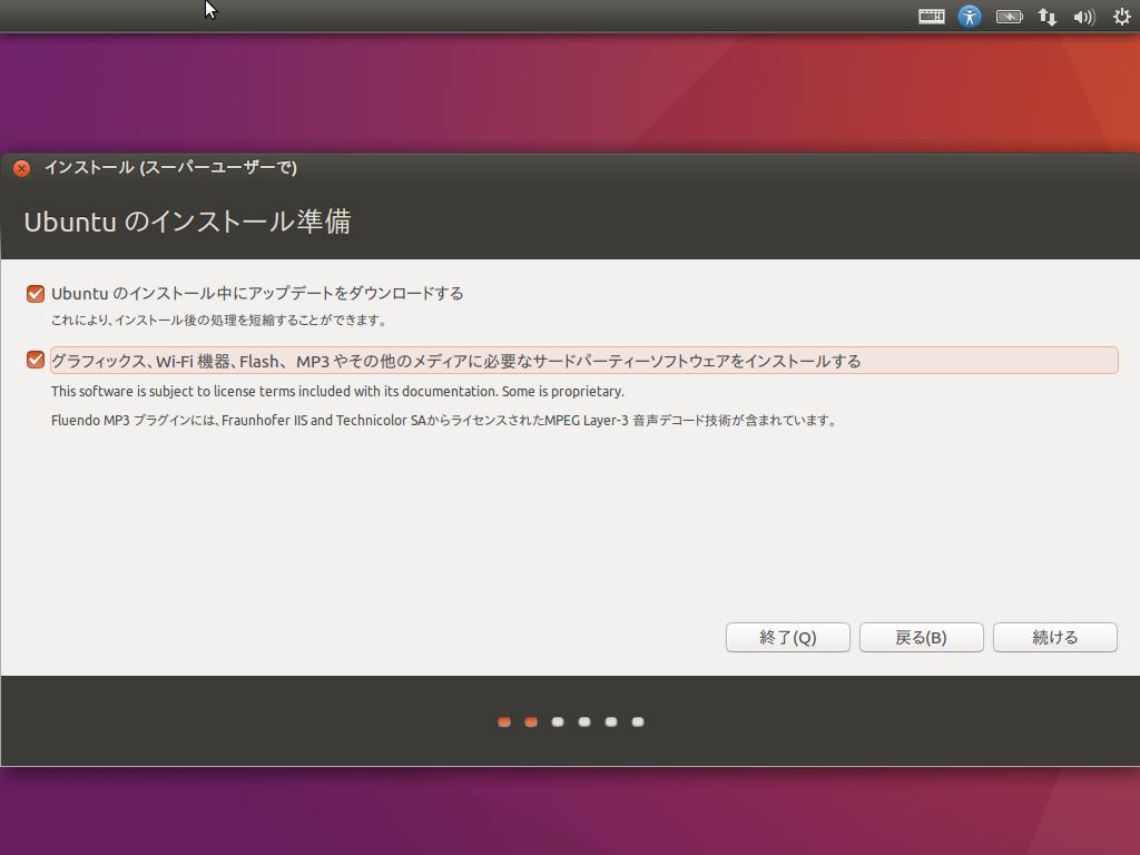 ubuntu-installation.png
