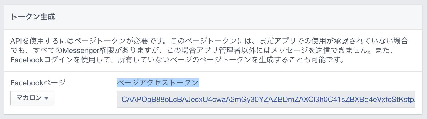 スクリーンショット 2016-04-16 15.57.20.png