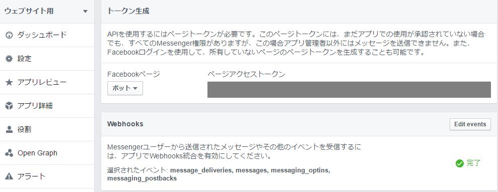 fb_web_app20.png