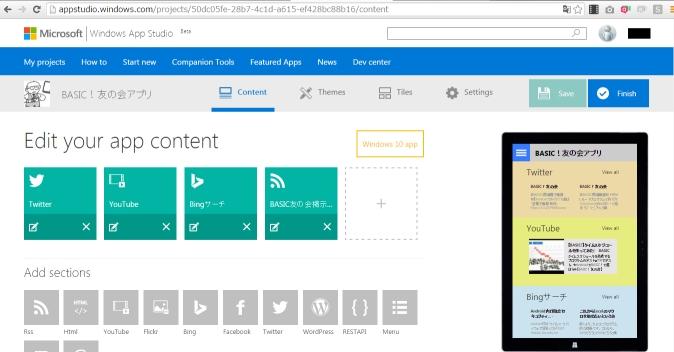 Windows App Studioでノンコーディングでアプリを作る - Qiita