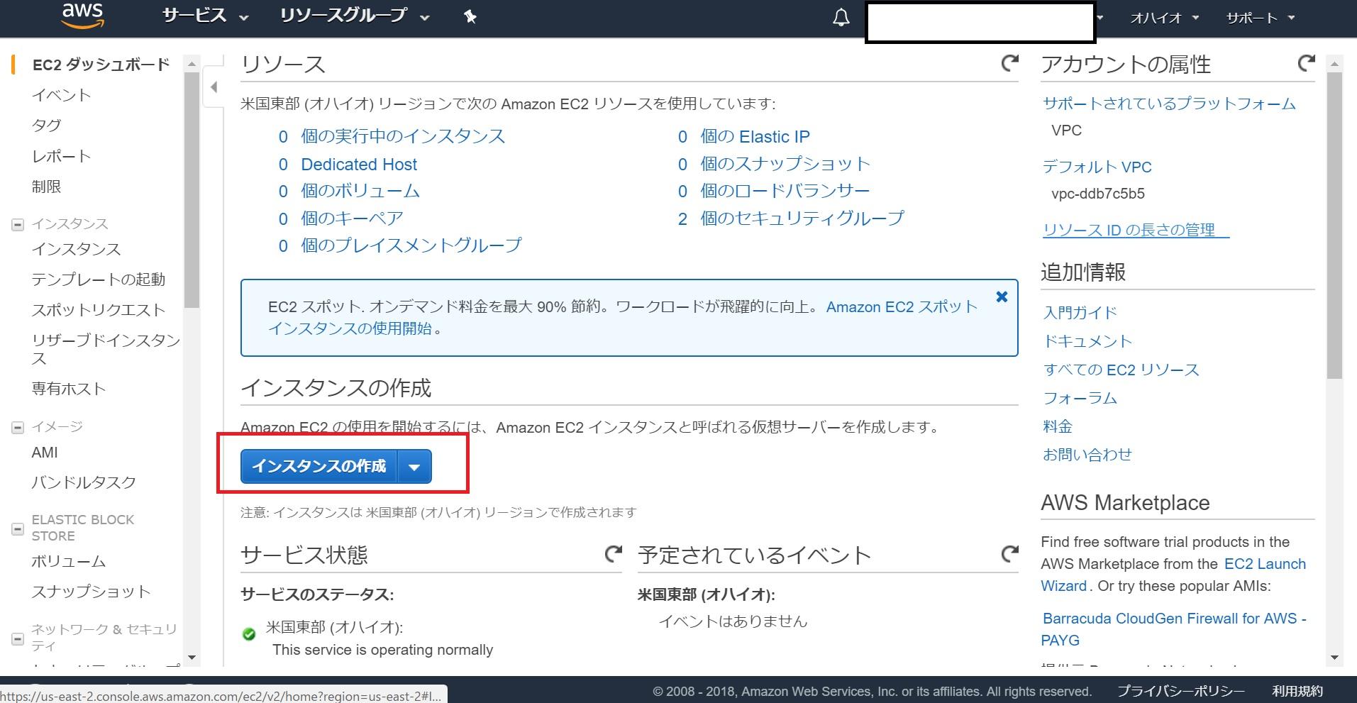 01_EC2トップ.jpg