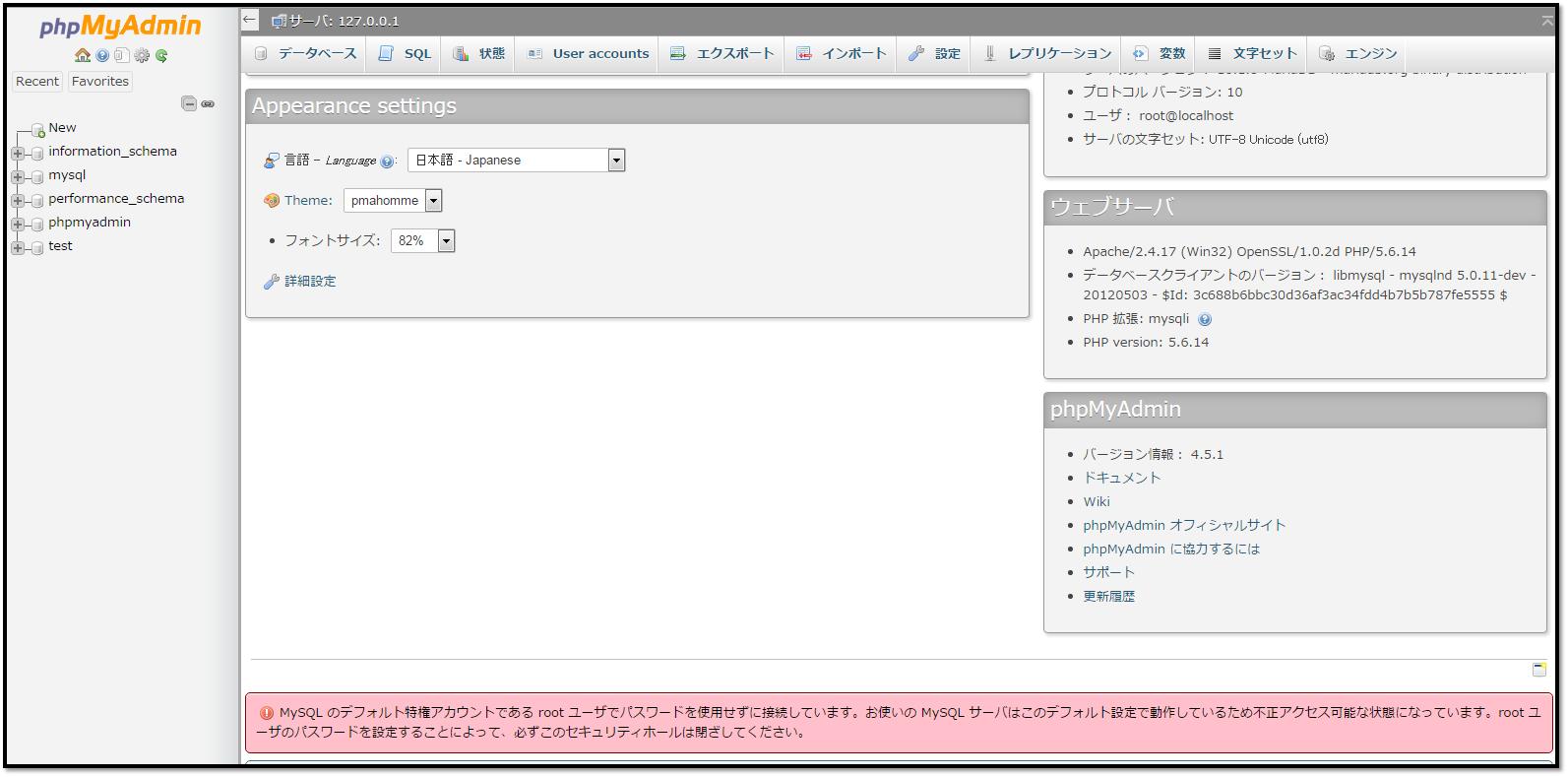 phpMyAdminのパスワードを変更する画面