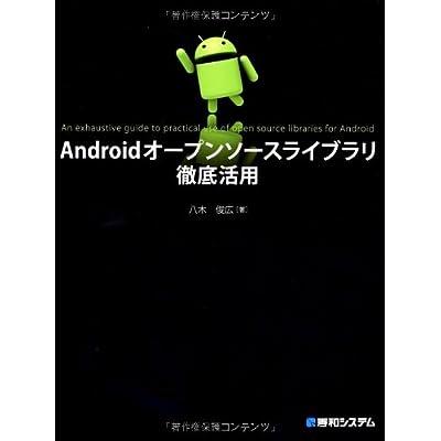 Androidオープンソースライブラリ徹底活用