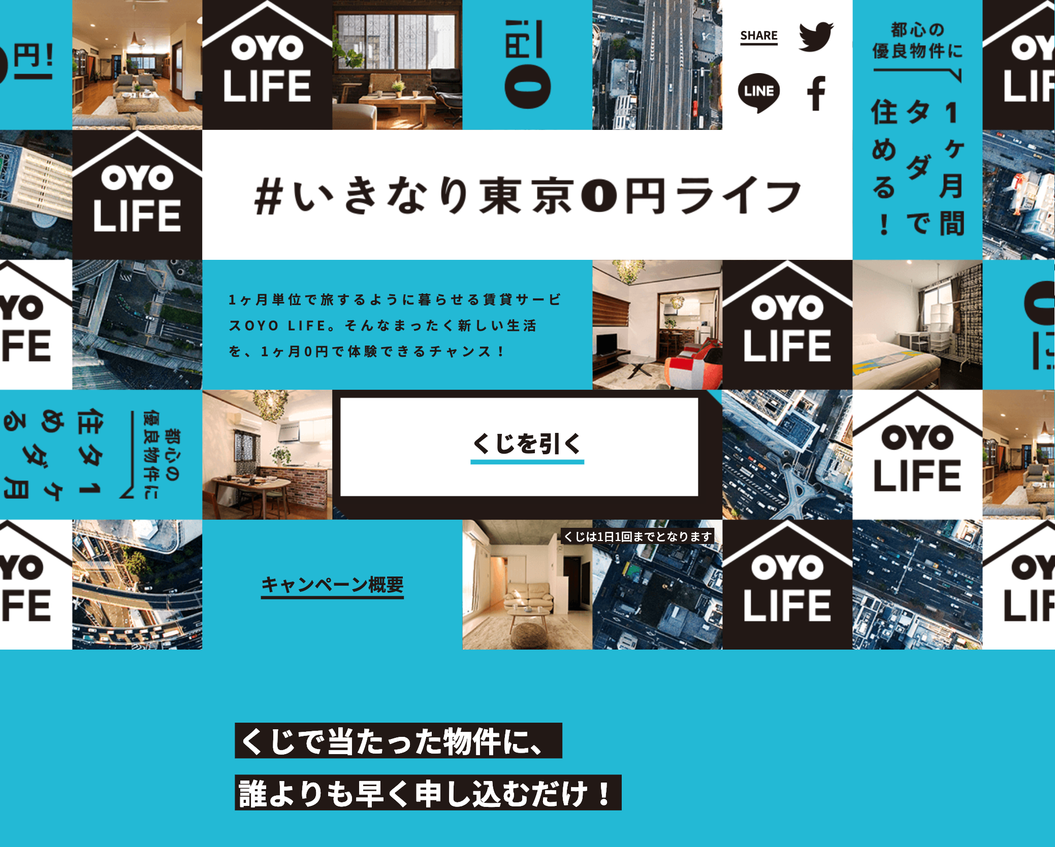 www.oyolife.co.jp_tokyo-cp_.png