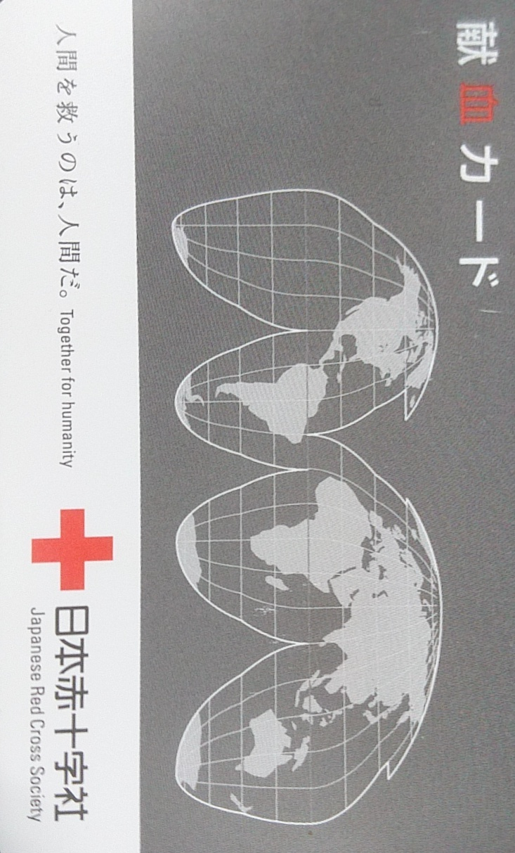 _corrected.kenketsu_card_black.jpg
