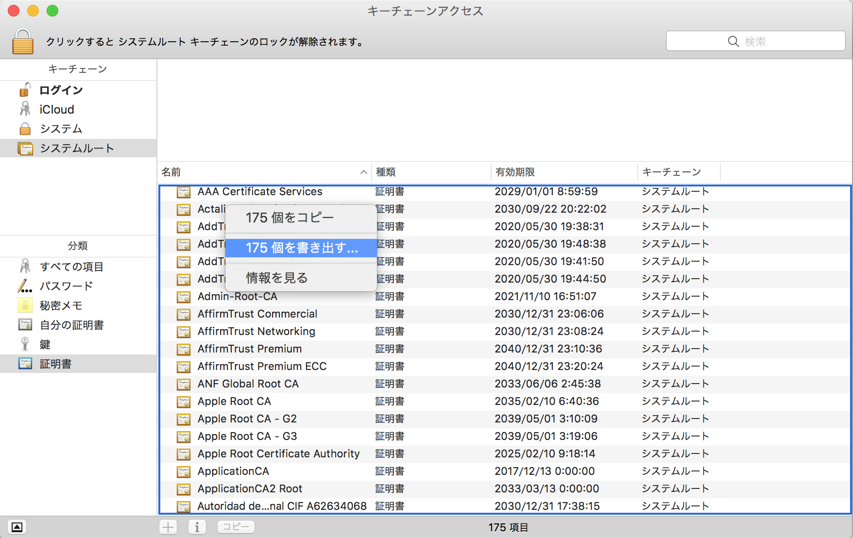 Problem that certificate verify failed on mac python pip qiita save exported pem into usrlocaletcopensslcerts check brew info openssl xflitez Images