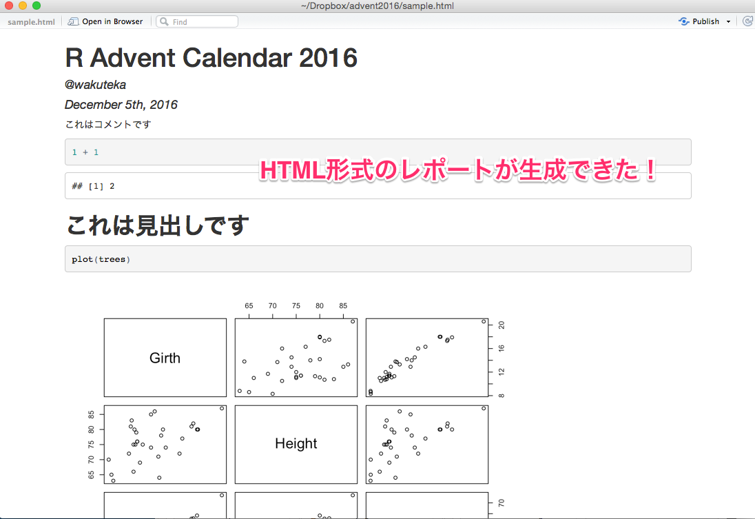 __Dropbox_advent2016_sample_html_と_新規投稿_-_Qiita_と___Dropbox_advent2016_-_RStudio.png