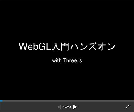WebGL入門ハンズオン