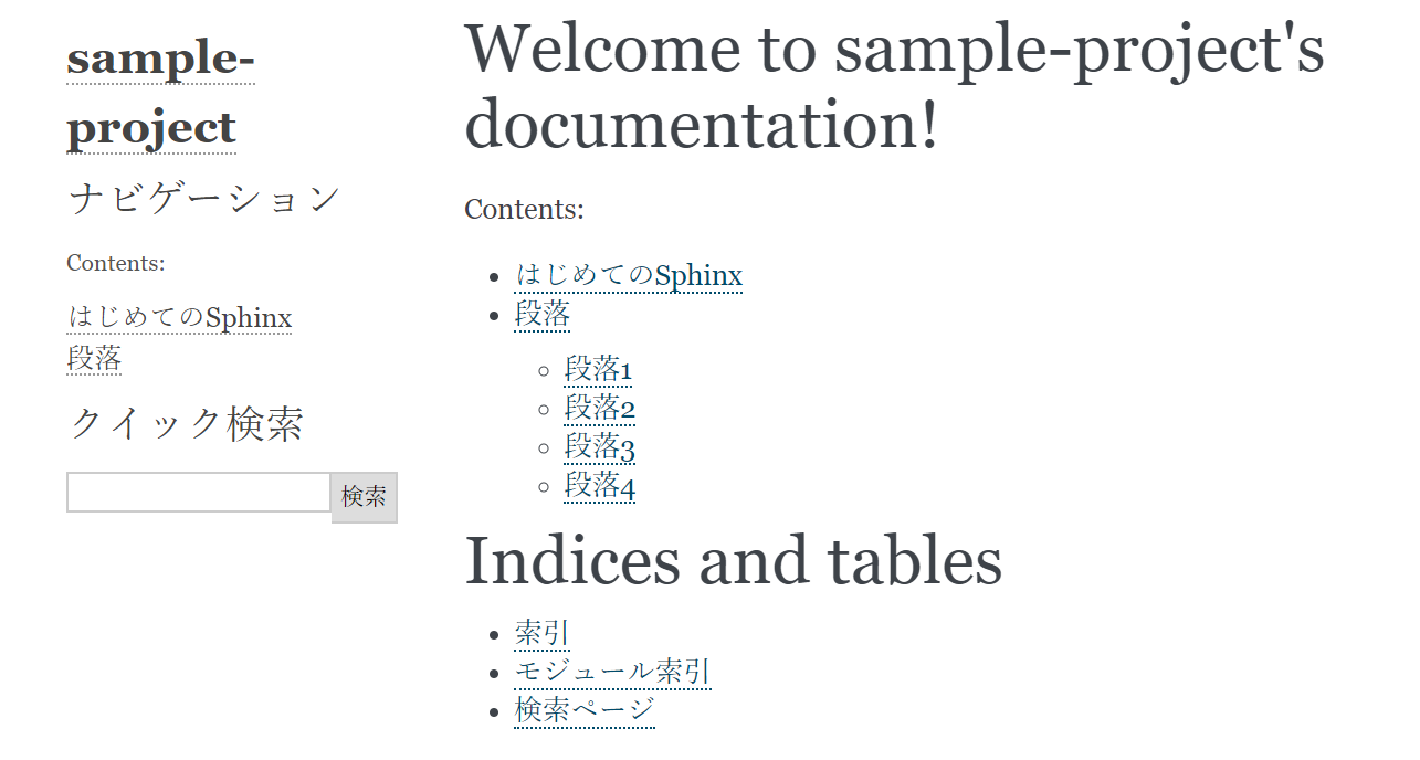 4_sphinx-sample-first-html.PNG