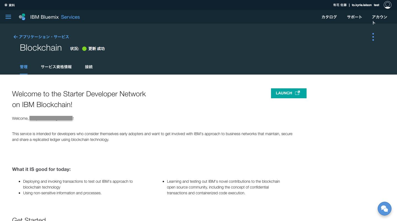 screenshot-new-console.ng.bluemix.net 2016-10-21 19-29-26.png
