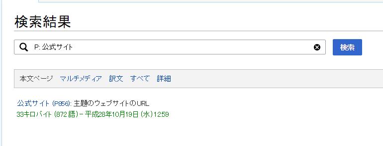 「P  公式サイト」の検索結果   Wikidata.png