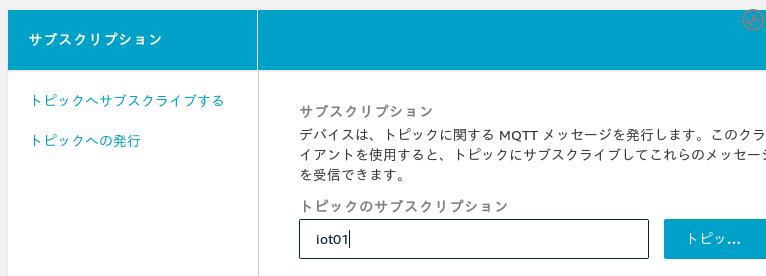 mqtt_dec03.png