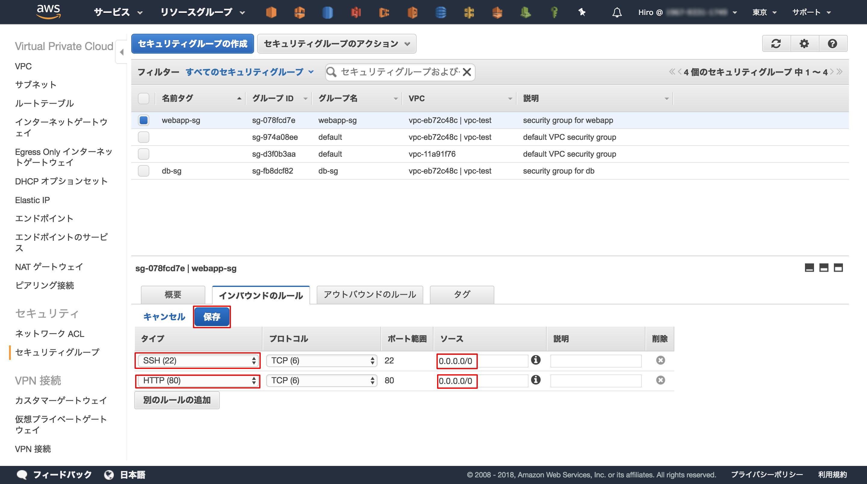 セキュリティグループ   VPC Management Console5.png