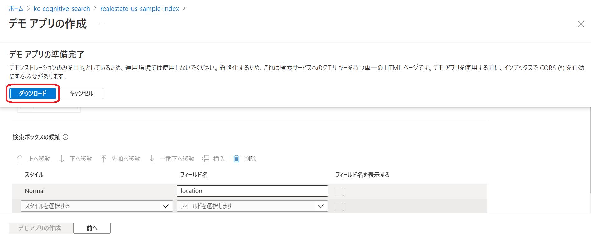 ダウンロード画面01.png