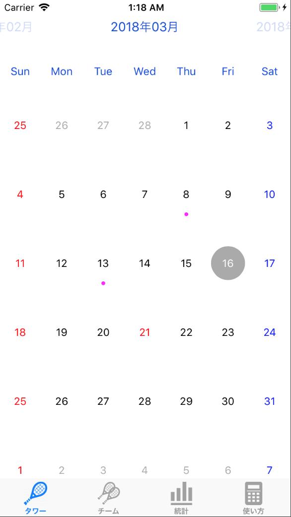 カレンダー(タワー).png