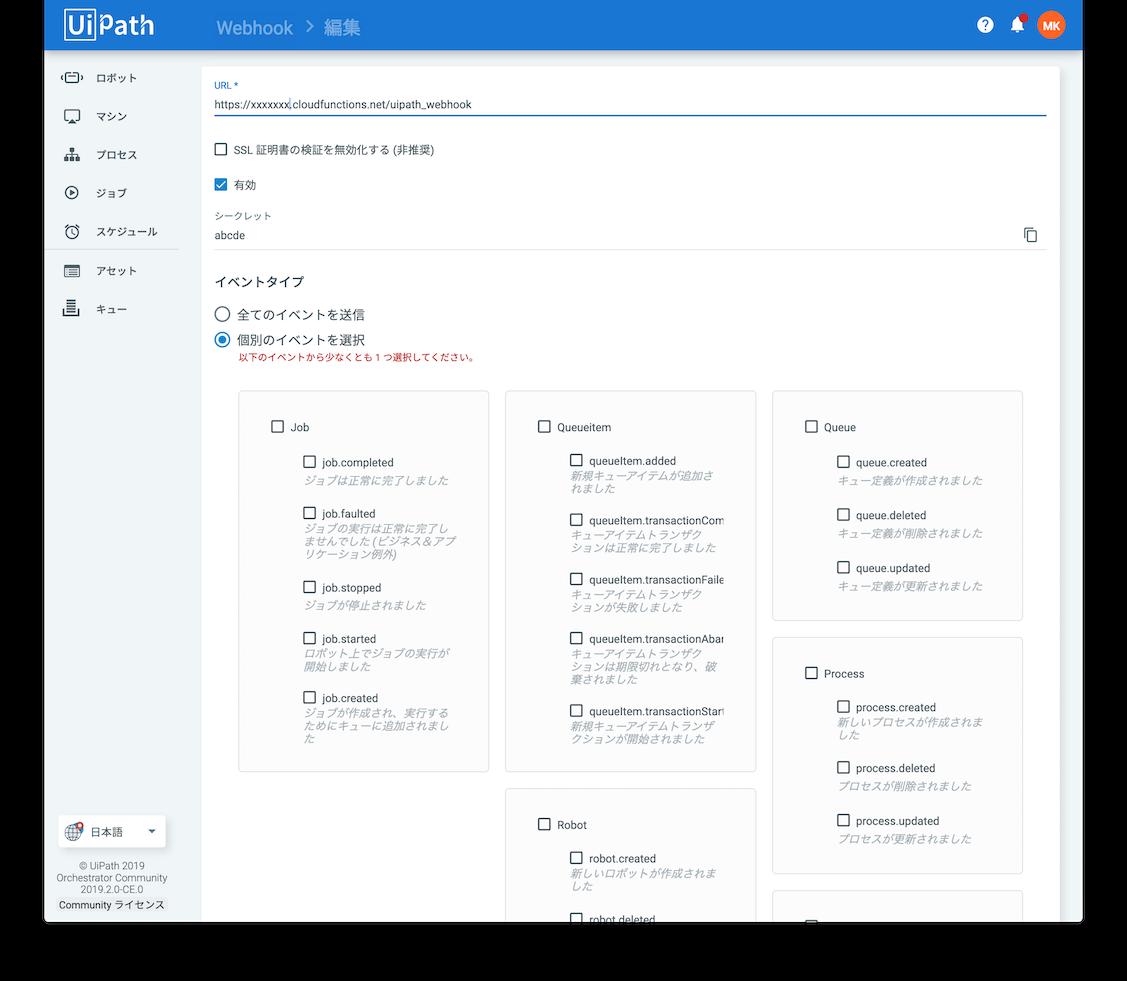 UiPath Developer Community 第10回ワークショップ 覚え書き