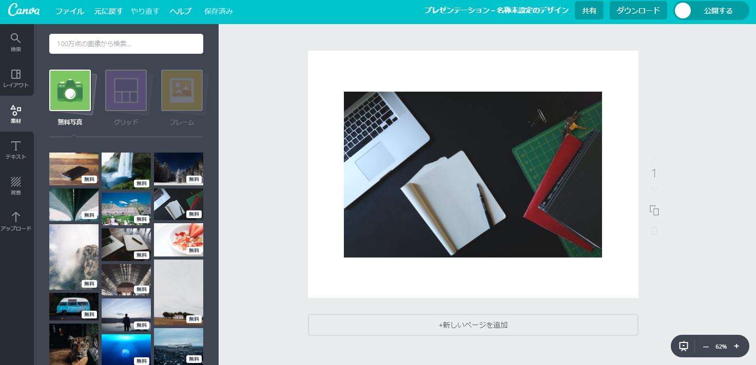 canva_design_sozai_photo.png