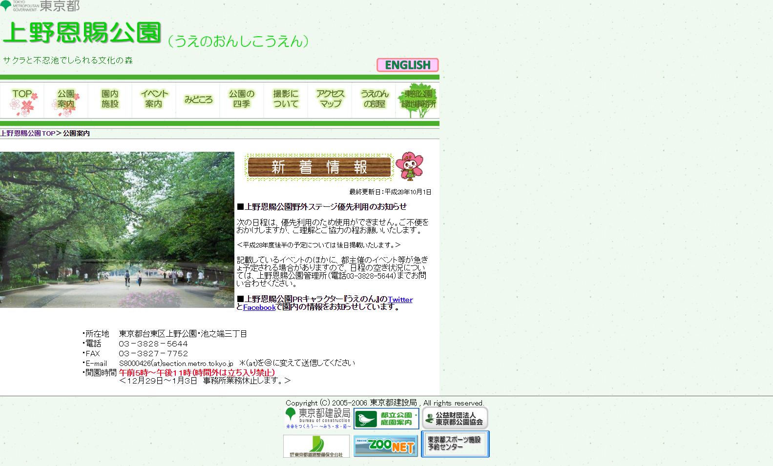 上野恩賜公園公式ホームページ.png
