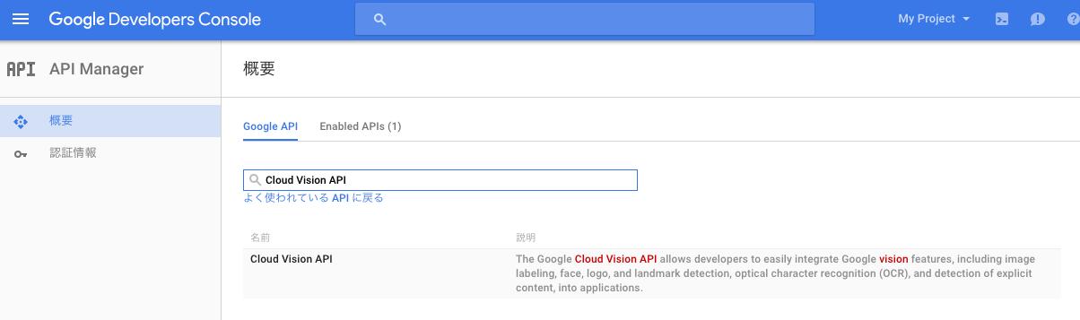 APIの検索
